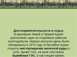 Достопримечательности и отдых В верховьях Левой и Правой Бурей расположен од
