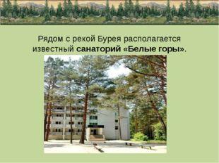 Рядом с рекой Бурея располагается известный санаторий «Белые горы».