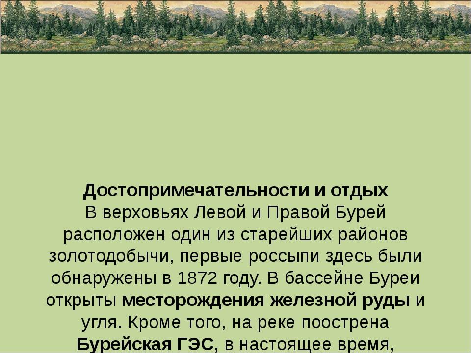 Достопримечательности и отдых В верховьях Левой и Правой Бурей расположен од...