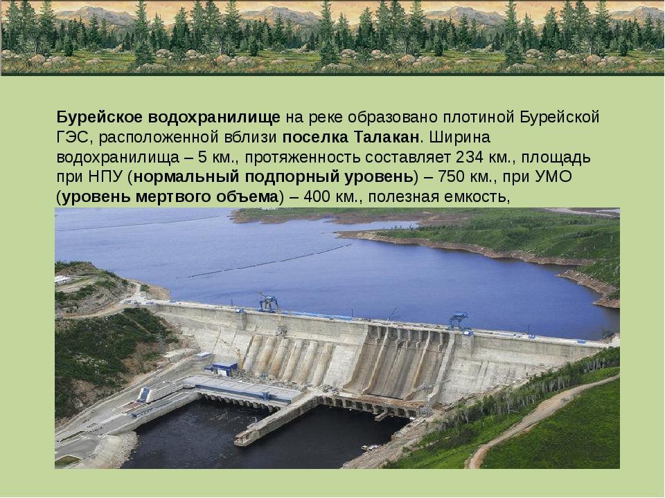 Бурейское водохранилище на реке образовано плотиной Бурейской ГЭС, расположен...
