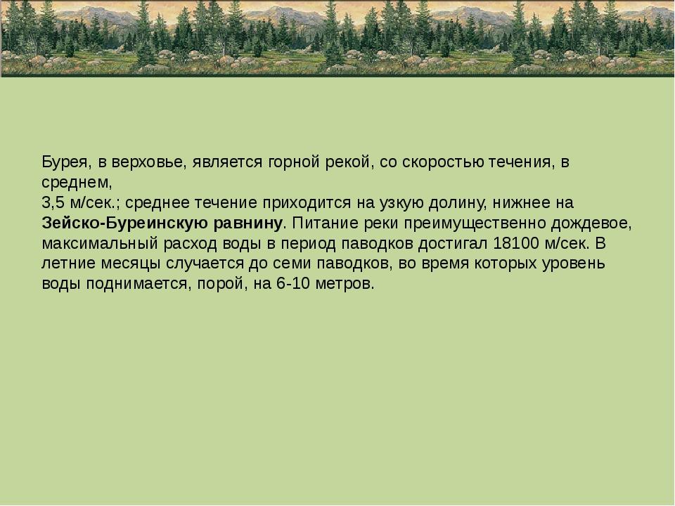 Бурея, в верховье, является горной рекой, со скоростью течения, в среднем, 3,...