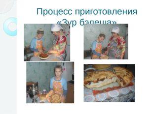 Процесс приготовления «Зур бэлеша»