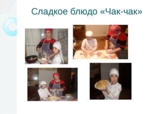 Сладкое блюдо «Чак-чак»