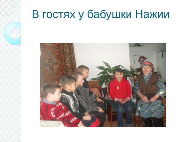 В гостях у бабушки Нажии