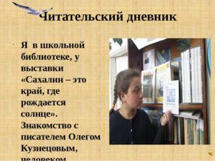 Читательский дневник Я в школьной библиотеке, у выставки «Сахалин – это край,
