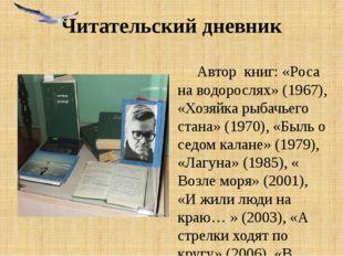 Читательский дневник Автор книг: «Роса на водорослях» (1967), «Хозяйка рыбачь