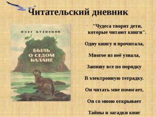 """Читательский дневник """"Чудеса творят дети, которые читают книги"""". Одну книгу я"""
