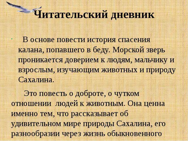 Читательский дневник В основе повести история спасения калана, попавшего в бе...