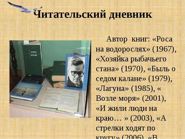 Читательский дневник Автор книг: «Роса на водорослях» (1967), «Хозяйка рыбачь...