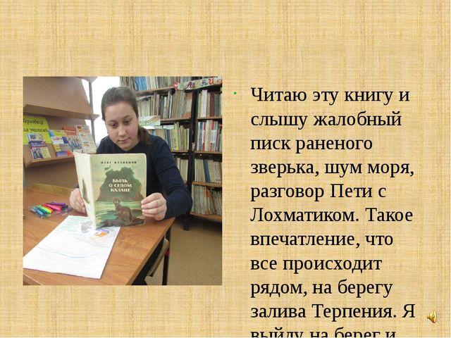 Читаю эту книгу и слышу жалобный писк раненого зверька, шум моря, разговор П...
