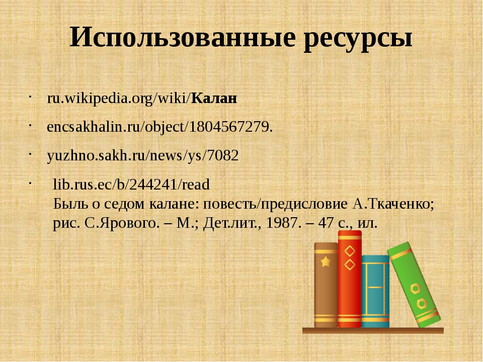 Использованные ресурсы ru.wikipedia.org/wiki/Калан encsakhalin.ru/object/1804...