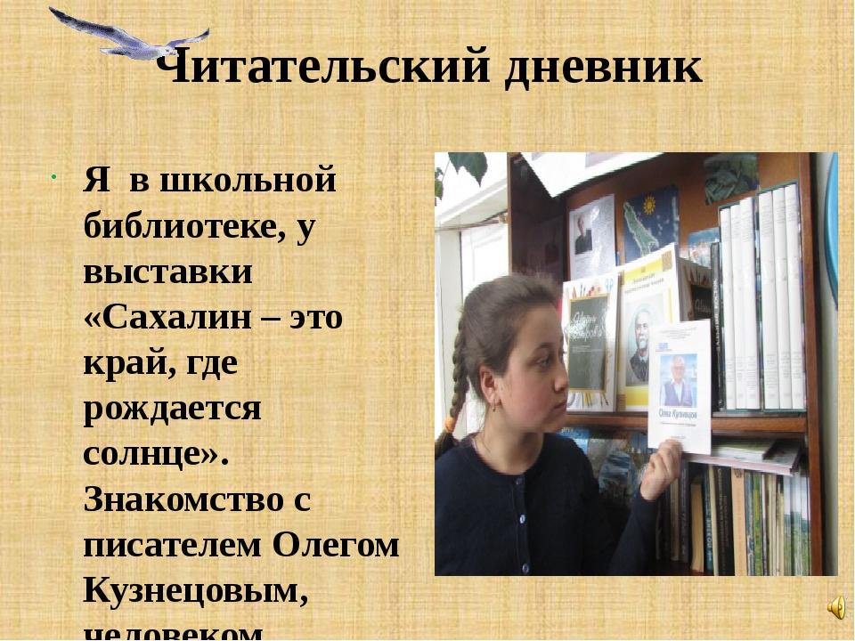 Читательский дневник Я в школьной библиотеке, у выставки «Сахалин – это край,...