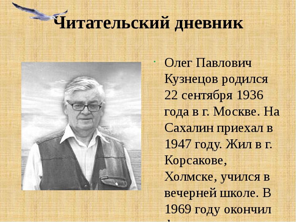 Читательский дневник Олег Павлович Кузнецов родился 22 сентября 1936 года в г...