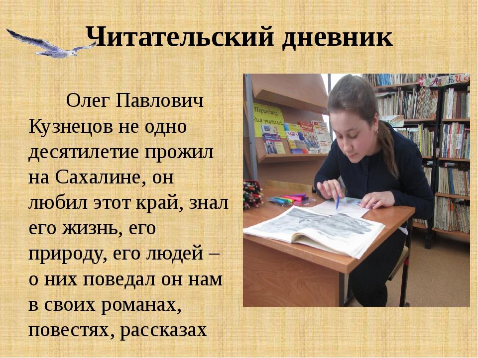 Читательский дневник Олег Павлович Кузнецов не одно десятилетие прожил на Сах...