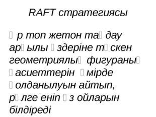 RAFT стратегиясы Әр топ жетон таңдау арқылы өздеріне түскен геометриялық фигу