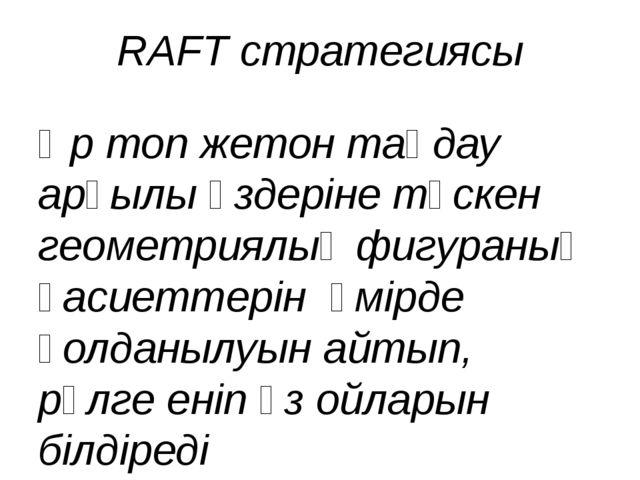 RAFT стратегиясы Әр топ жетон таңдау арқылы өздеріне түскен геометриялық фигу...