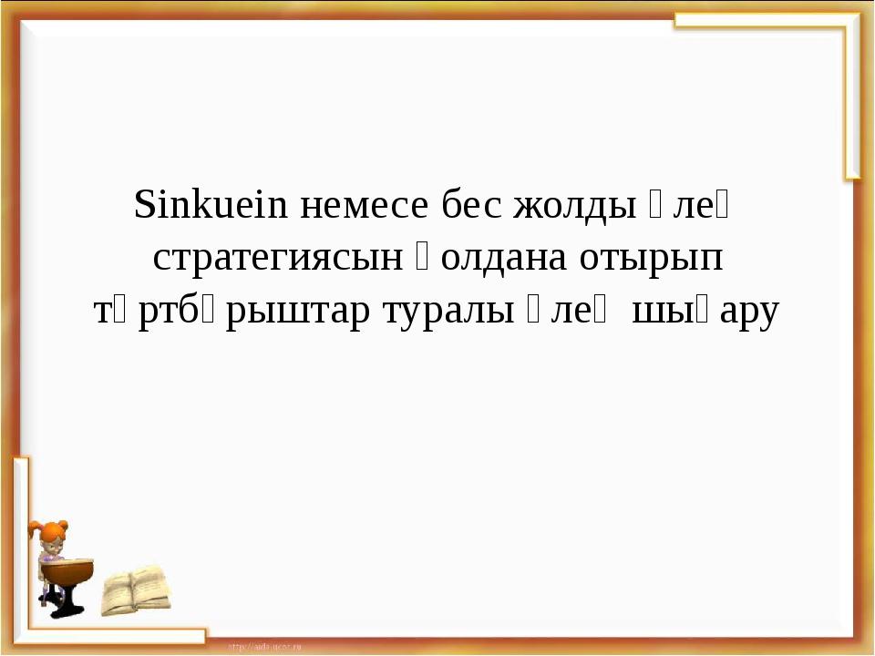 Sinkuein немесе бес жолды өлең стратегиясын қолдана отырып төртбұрыштар турал...