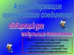 Автор: Тулупова Татьяна А.лексеевна учитель химии высшей квалификационной кат