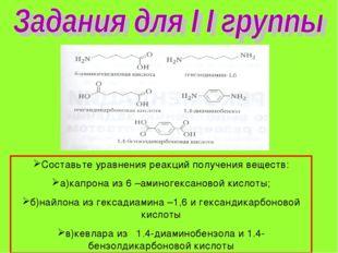 Составьте уравнения реакций получения веществ: а)капрона из 6 –аминогексаново