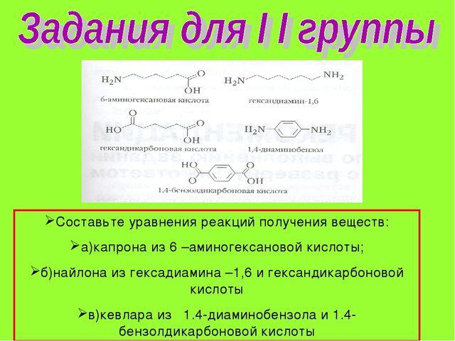 Составьте уравнения реакций получения веществ: а)капрона из 6 –аминогексаново...