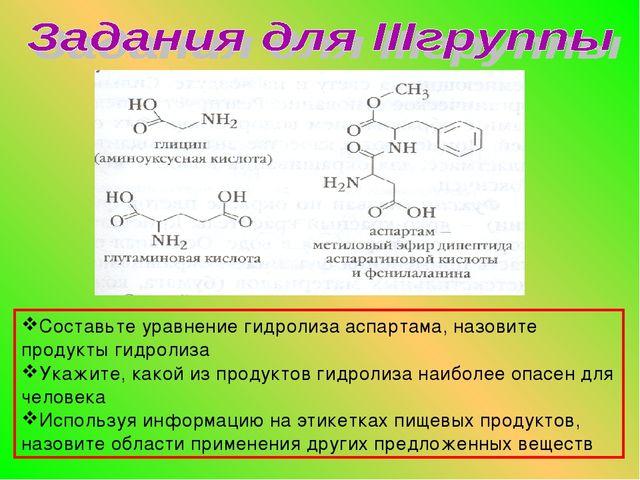 Составьте уравнение гидролиза аспартама, назовите продукты гидролиза Укажите,...