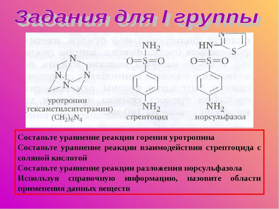 Составьте уравнение реакции горения уротропина Составьте уравнение реакции вз...