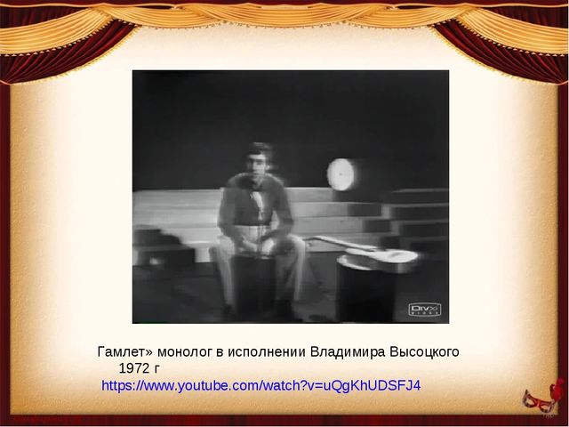Гамлет» монолог в исполнении Владимира Высоцкого 1972 г https://www.youtube.c...