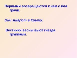 Первыми возвращаются к нам с юга грачи. Они зимуют в Крыму. Вестники весны вь
