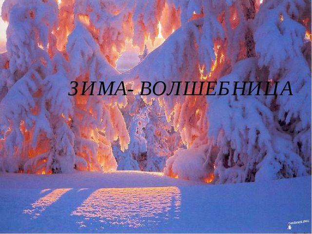 ЗИМА- ВОЛШЕБНИЦА