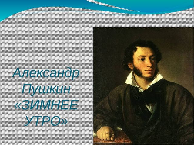 Александр Пушкин «ЗИМНЕЕ УТРО»