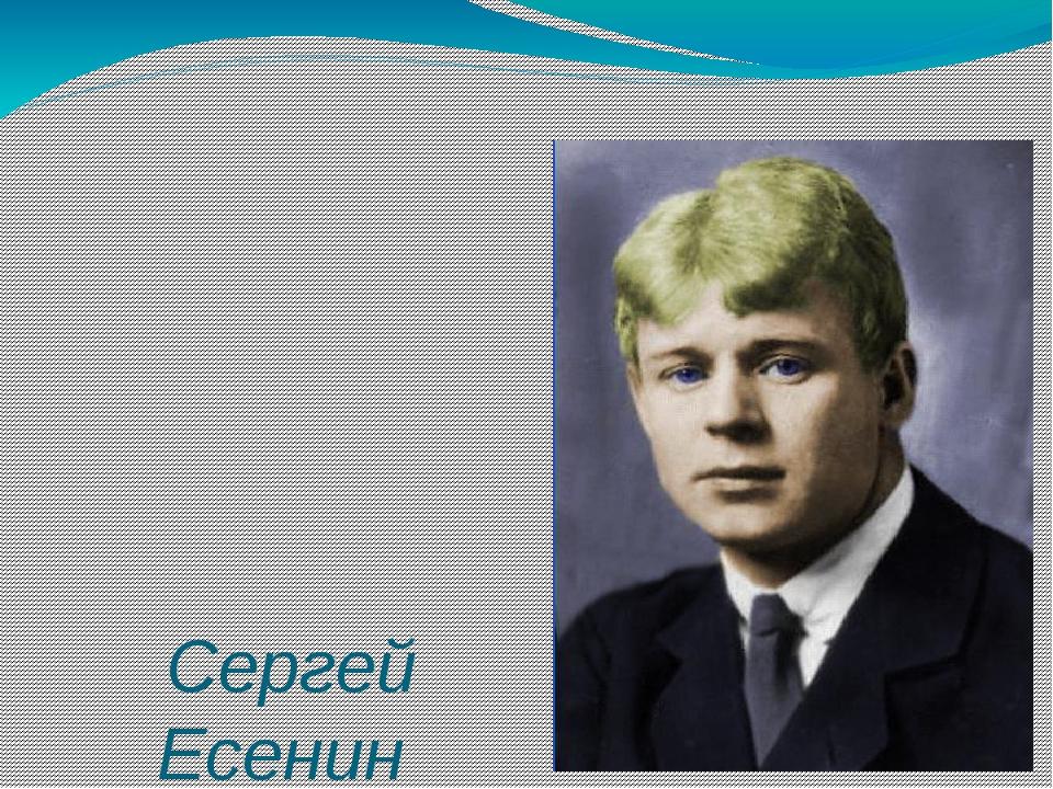 Сергей Есенин «Поет зима- аукает…..»