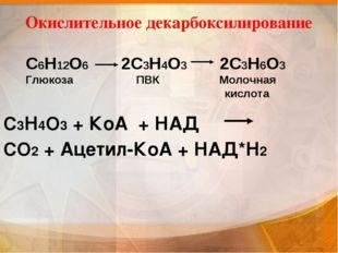 Окислительное декарбоксилирование С3Н4О3 + КоА + НАД СО2 + Ацетил-КоА + НАД*Н