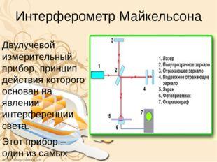Интерферометр Майкельсона Двулучевой измерительный прибор, принцип действия к