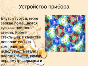 Устройство прибора Внутри тубуса, ниже зеркал помещаются кусочки цветного сте