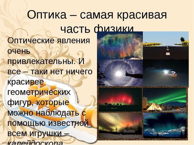 Оптика – самая красивая часть физики Оптические явления очень привлекательны....