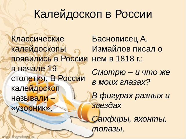 Калейдоскоп в России Классические калейдоскопы появились в России в начале 19...