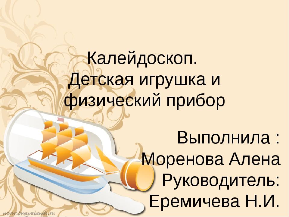 Калейдоскоп. Детская игрушка и физический прибор Выполнила : Моренова Алена Р...