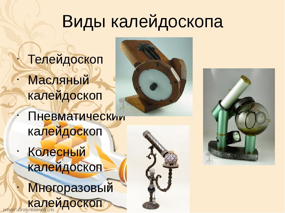 Виды калейдоскопа Телейдоскоп Масляный калейдоскоп Пневматический калейдоскоп...