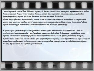 Самый простой способ для введения музыки в фильм - появление на экране музыка