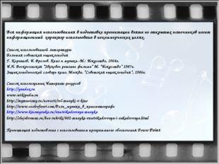 Вся информация использованная в подготовке презентации взята из открытых ист