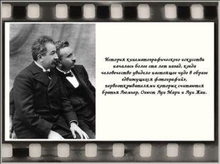 История кинематографического искусства началась более ста лет назад, когда че