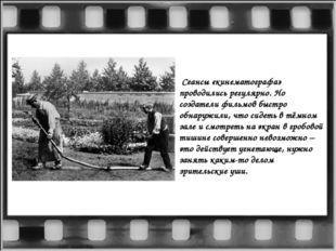 Сеансы «кинематографа» проводились регулярно. Но создатели фильмов быстро об