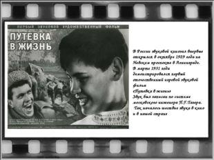 В России звуковой кинозал впервые открылся в октябре 1929 года на Невском пр
