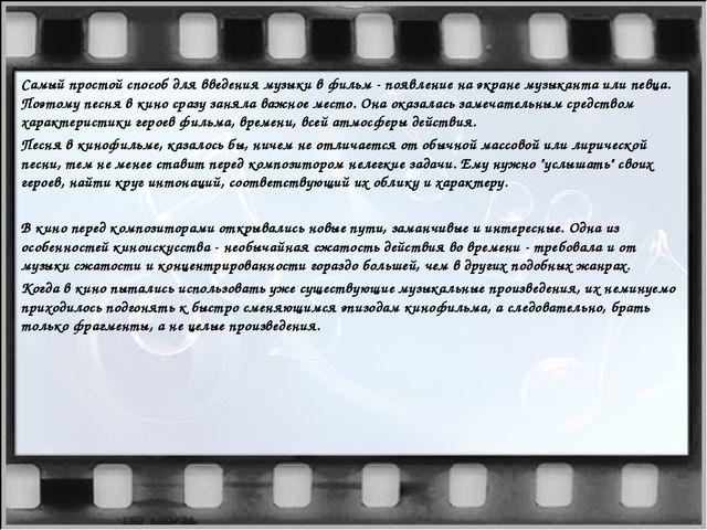 Самый простой способ для введения музыки в фильм - появление на экране музыка...