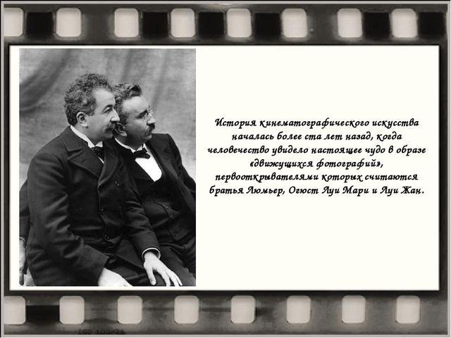 История кинематографического искусства началась более ста лет назад, когда че...