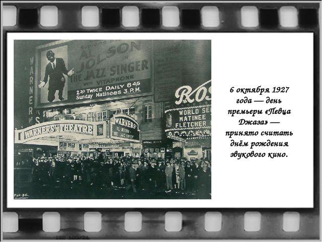 6 октября 1927 года — день премьеры «Певца Джаза» — принято считать днём рожд...