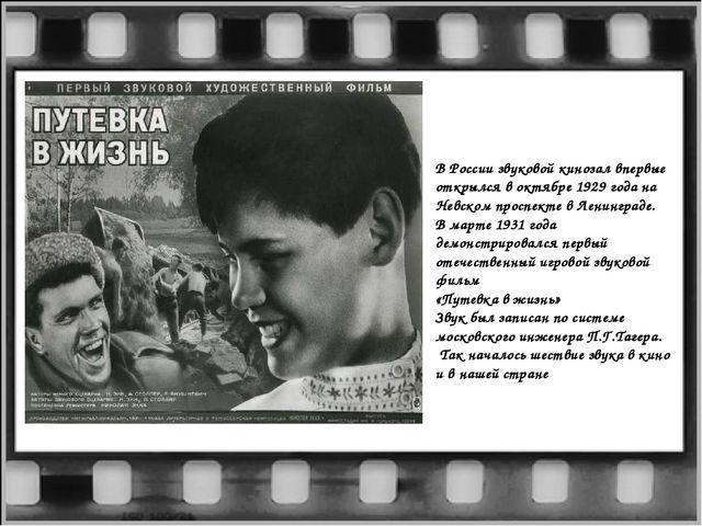 В России звуковой кинозал впервые открылся в октябре 1929 года на Невском пр...