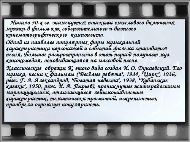 Начало 30-х гг. знаменуется поисками смыслового включения музыки в фильм как...