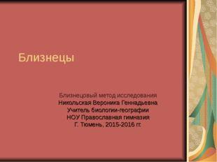 Близнецы Близнецовый метод исследования Никольская Вероника Геннадьевна Учите