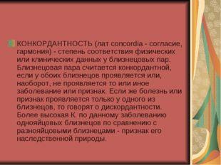 КОНКОРДАНТНОСТЬ (лат concordia - согласие, гармония) - степень соответствия ф